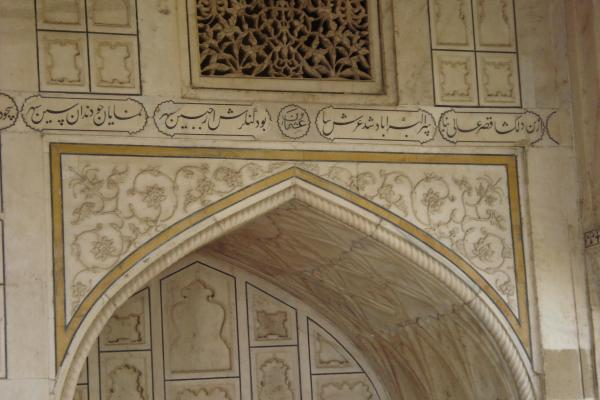 Persian Poem Inscription on Agra Castle (India)